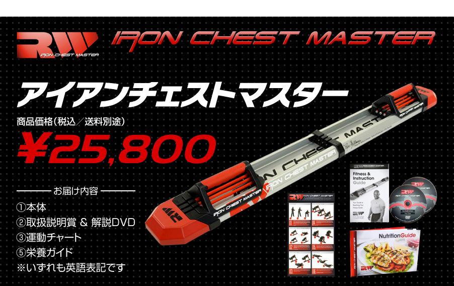 アイアンチェストマスター 商品価格 25,800円