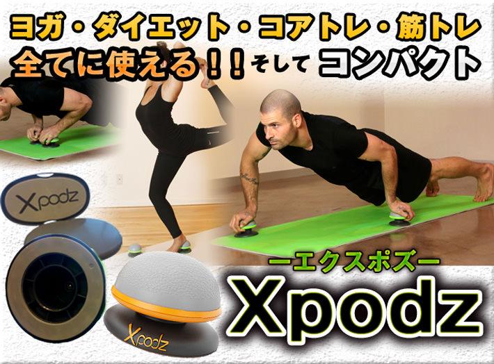 コンパクトで持ち運びも便利な新トレーニングアイテム!エクスポズ日本上陸